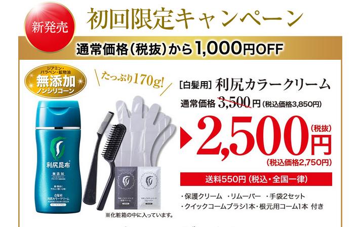 利尻カラークリーム¥1,000FF